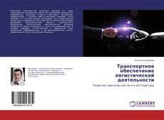Borítókép a  Транспортное обеспечение логистической деятельности - hoz