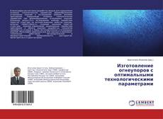 Bookcover of Изготовление огнеупоров с оптимальными технологическими параметрами