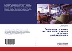 Bookcover of Совершенствование системы оплаты труда на основе грейдирования
