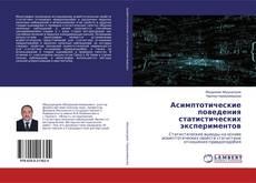 Bookcover of Асимптотические поведения статистических экспериментов