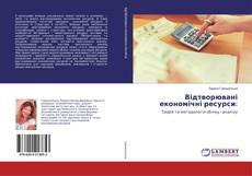 Capa do livro de Відтворювані економічні ресурси: