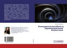 Обложка Конкурентоспособность здравоохранения Казахстана