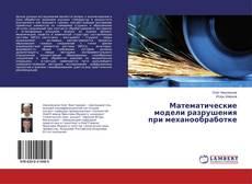 Buchcover von Математические модели разрушения при механообработке