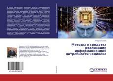 Bookcover of Методы и средства реализации информационной потребности человека