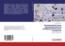 Bookcover of Взаимодействие музыкального и изобразительного искусств