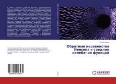 Buchcover von Обратные неравенства Йенсена и средние колебания функций