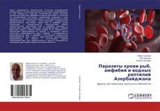 Обложка Паразиты крови рыб, амфибий и водных рептилий Азербайджана