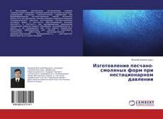 Bookcover of Изготовление песчано-смоляных форм при нестационарном давлении