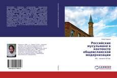 Buchcover von Российские мусульмане в контексте общеисламской модернизации