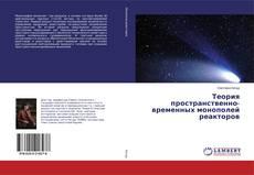 Bookcover of Теория пространственно-временных монополей реакторов
