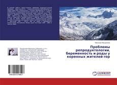Обложка Проблемы репродуктологии, беременность и роды у коренных жителей гор