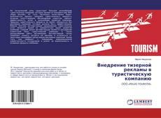 Bookcover of Внедрение тизерной рекламы в туристическую компанию