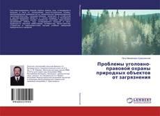 Bookcover of Проблемы уголовно-правовой охраны природных объектов от загрязнения