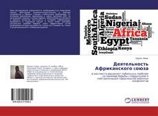 Buchcover von Деятельность Африканского cоюза