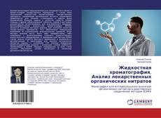 Обложка Жидкостная хроматография. Анализ лекарственных органических нитратов