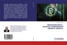 Bookcover of Криптовалюты - валюты «Королевств кривых зеркал»