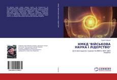 """Capa do livro de НМКД """"ВІЙСЬКОВА НАУКА І ЛІДЕРСТВО"""""""