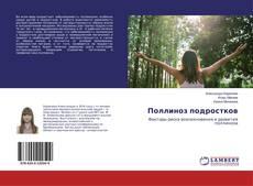 Buchcover von Поллиноз подростков