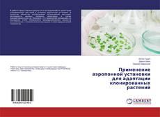 Bookcover of Применение аэропонной установки для адаптации клонированных растений