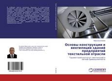 Bookcover of Основы конструкции и вентиляции зданий предприятий текстильной отрасли