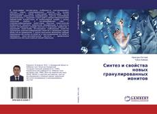 Bookcover of Синтез и свойства новых гранулированных ионитов