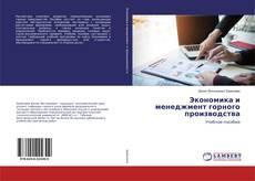 Bookcover of Экономика и менеджмент горного производства
