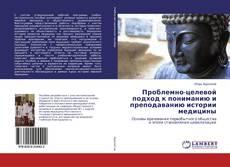 Couverture de Проблемно-целевой подход к пониманию и преподаванию истории медицины