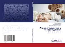 Portada del libro de Атрезия пищевода у новорожденных