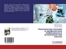 Bookcover of Комплексное лечение и профилактика инфекционных осложнений при ожогах