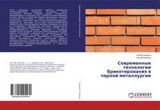 Обложка Современные технологии брикетирования в черной металлургии