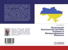 Обложка Интеграция Банковской Системы Украины в Международные Финансы