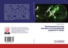 Bookcover of Биомеханические основы отталкиваний ударного вида