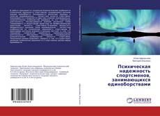 Bookcover of Психическая надежность спортсменов, занимающихся единоборствами