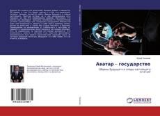 Portada del libro de Аватар – государство