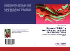 """Bookcover of Концепт """"ЯЗЫК"""" в русской и английской лингвокультурах"""
