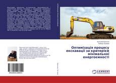 Bookcover of Оптимізація процесу екскавації за критерієм мінімальної енергоємності