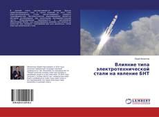 Bookcover of Влияние типа электротехнической стали на явление БНТ