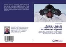 Bookcover of Жизнь и судьба военного летчика Валентина Голубева