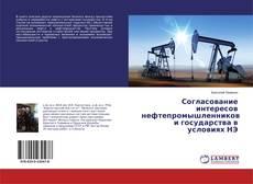 Portada del libro de Согласование интересов нефтепромышленников и государства в условиях НЭ