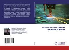 Bookcover of Лазерная технология восстановления