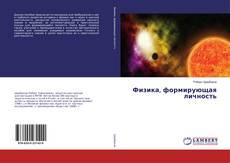 Bookcover of Физика, формирующая личность