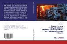 Buchcover von Техническое обслуживание, диагностика и ремонт металлургических машин