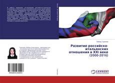 Bookcover of Развитие российско-итальянских отношения в ХХI веке (2000-2016)