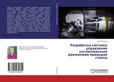 Bookcover of Разработка системы управления согласованным движением приводов станка
