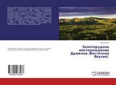 Buchcover von Золоторудное месторождение Дражное (Восточная Якутия).