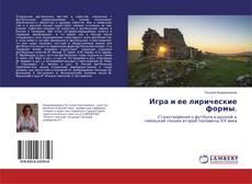 Bookcover of Игра и ее лирические формы.