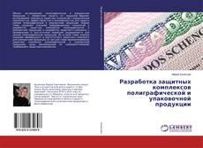 Bookcover of Разработка защитных комплексов полиграфической и упаковочной продукции