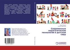 Обложка Современные педагогические технологии в детском саду