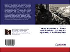 Bookcover of Анна Каренина. Семья или любовь. Взгляд из прошлого в настоящее