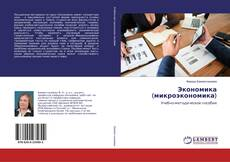 Buchcover von Экономика (микроэкономика)